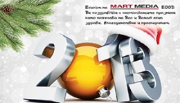 Merry Christmas and Happy New 2013