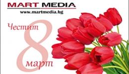 Март Медии поздравляет всех женщин